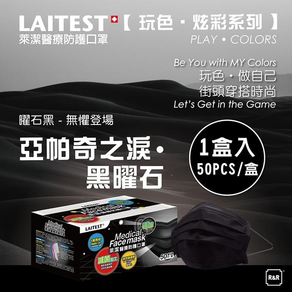 萊潔 LAITEST 醫療防護口罩(成人)曜石黑-50入盒裝