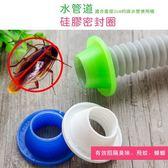 廚房用品 下水管密封矽膠圈 防臭味【KFS114】123ok
