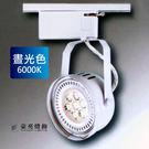【豪亮燈飾】AR111 7珠 9W LED軌道燈 白光(白)~美術燈、水晶燈、吸頂燈、壁燈、客廳燈、房間燈
