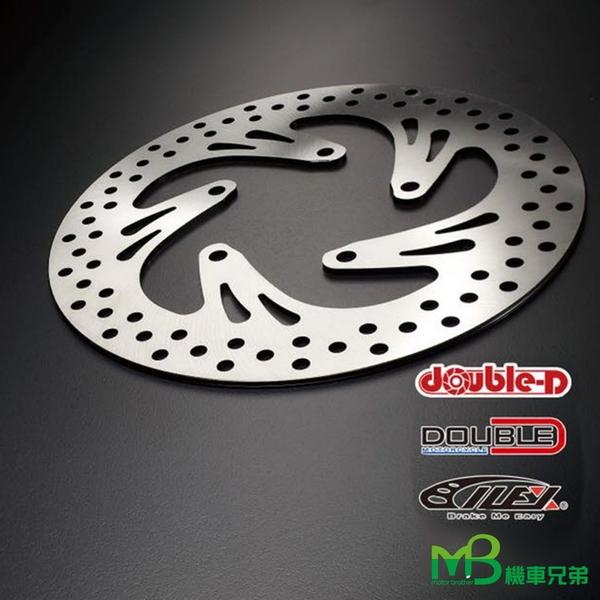 機車兄弟【DOUBLE-D 不銹鋼固定碟 前碟】(CUXI/RS/BON/VJR/RX/MANY/勁戰/BWS/GP/G5/JET/GR/GSR)(200mm-220mm)