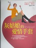 【書寶二手書T6/言情小說_HTM】灰姑娘的愛情手套_史提夫‧馬丁