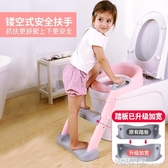 兒童坐便器馬桶梯椅女寶寶小孩男孩廁所馬桶架蓋嬰兒座墊圈樓梯式 露露日記