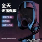 耳麥耳機頭戴式有線游戲電競吃雞聽聲辯位臺式電腦筆記本直播降噪 雲朵