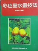 【書寶二手書T1/藝術_XBP】彩色墨水畫技法_劉興志/編