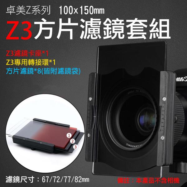 御彩數位@卓美Z3系列方片濾鏡套組 Z3濾鏡卡座 Z3轉接環 ZOMEI ND減光鏡 漸變鏡