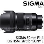 SIGMA 50mm F1.4 DG HSM Art for SONY E-MOUNT (24期0利率 免運 恆伸公司貨三年保固) 大光圈人像鏡