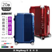 Deseno 行李箱 20吋 尊爵傳奇4代 碳纖維紋 防爆新型拉鍊行李箱 C2450-0 得意時袋