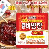 韓國 PALDO 韓式辣醬 40g【櫻桃飾品】【31184】