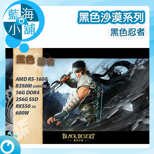 黑色沙漠系列 黑色忍者機 (AMD R5 1600/RX550 2G/16GRAM 256G SSD )