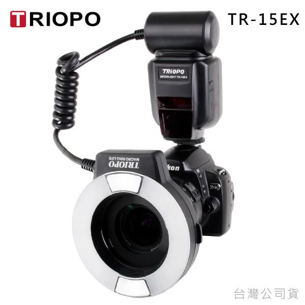 EGE 一番購】TRIOPO 捷寶 TR-15EX /N TTL環型閃光燈 可AB燈管獨立控制,NIKON【公司貨】