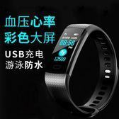 全館限時降價兩天-智能手環運動手錶心率血壓防水彩屏計步器蘋果華為男女