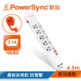 群加 PowerSync【最新安規款】六開五插防雷擊抗搖擺USB延長線/4.5m(TPS365UB9045)