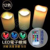 魔特萊 LED擬真蠟燭燈/LED蠟燭(1組三尺寸含遙控器)12色變化 可定時 漸層模式 小夜燈 氣氛燈