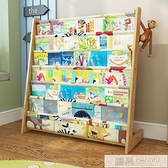 兒童書架卡通實木落地書櫃簡易幼兒園寶寶置物架小學生繪本小書架  夏季新品 YTL