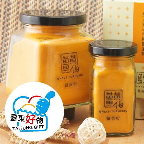 薑黃粉(100%束骨秋鬱金)(大瓶150g)【薑黃伯】