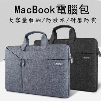 現貨 WIWU 電腦包 Macbook Air Retina Pro 13吋 筆電包 內膽包 商務 收納包 手提包