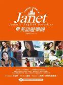 (二手書)Janet的英語遊樂園:不用教科書,英語嘛A通!