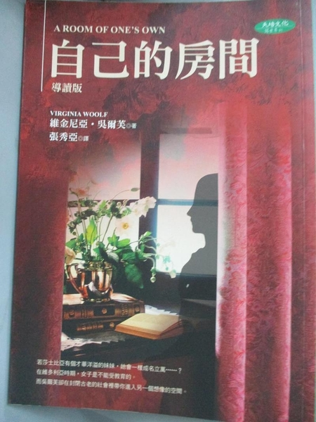 【書寶二手書T5/翻譯小說_LAY】自己的房間_維金尼亞吳