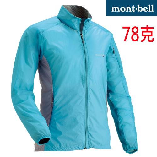 Mont-bell 日本品牌 防曬 抗風 潑水 薄外套 (1103220 AQ 藍色) 女 (出清價)