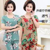 中大尺碼兩件式套裝女夏裝短袖中老年媽媽裝人造棉寬鬆純棉睡衣可外穿 QG4708『優童屋』