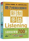 新制多益聽力模擬試題解析 3週就能掌握700分(附MP3)