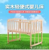 嬰兒床實木多功能寶寶床新生兒搖籃床bb床搖籃兒童床帶蚊帳 凱斯頓3C