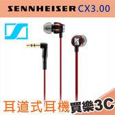 SENNHEISER 聲海 CX 3.00 紅色 強勁重低音 耳道式耳機,分期0利率,宙宣代理
