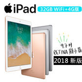 【2018 新版 預購 】Apple 蘋果 iPad 9.7吋 32G B Wi-Fi + 4G 平板電腦 (贈亮面保護貼)