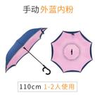 長柄雨傘 反向傘雨傘全自動雙層免持式男女超大汽車折疊晴雨兩用T