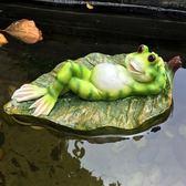 戶外花園裝飾 庭院創意假山水景魚缸魚池裝飾造景浮水青蛙擺件