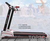 斯諾德VT15全折疊式家用跑步機igo「Top3c」