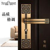 門把手 新中式門鎖室內臥室木門鎖房門鎖衛生間門把手靜音鎖具