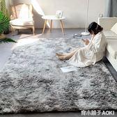 北歐地毯簡約現代臥室滿鋪可愛客廳茶幾沙發房間床邊地墊定制扎染ATF 青木铺子