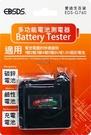 電池電量測試器【多廣角特賣廣場】測電器 電池測電器