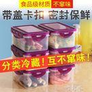 廚房冰箱保鮮盒塑料飯盒水果保鮮盒四件套微波密封冰箱收納盒 盯目家