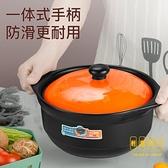 砂鍋大容量煲湯陶瓷鍋燃煤氣灶專用燉鍋沙鍋湯鍋瓦罐瓦煲【輕奢時代】