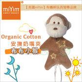 ✿蟲寶寶✿【美國miYim】安撫奶嘴夾-布布小猴 Organic Cotton 無毒商品