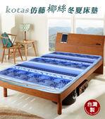 床墊 涼蓆 仿藤椰絲 冬夏 透氣 床墊-新色(雙人) KOTAS