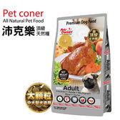 沛克樂 頂級天然糧-五穀活力餐(雞肉)大顆粒-15kg(A831H09)