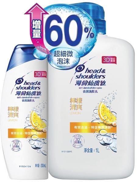 海倫仙度絲去屑洗髮乳1000ml+洗200ml-檸檬草