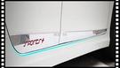 【車王小舖】納智捷 S5 LUXGEN 車身飾條 車身防撞條 車門防護條 裝飾條