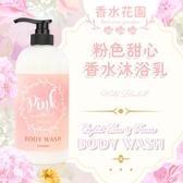 香水花園 粉色甜心香水沐浴乳 1000ml【櫻桃飾品】【32125】