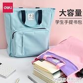 補習袋簡約大容量帆布包手拎資料文件日系國小生用手提袋 聖誕免運