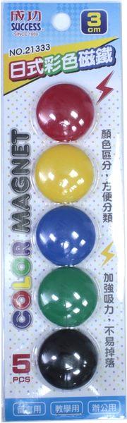 義大文具~成功 日式彩色磁鐵(3cm)(5入)21333
