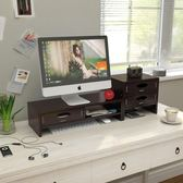 電腦顯示器增高架桌面收納盒台式桌面置物架辦公整理創意支架底座【紅人衣櫥】