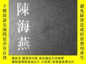 二手書博民逛書店罕見陳海燕(畫集,精裝套盒)17608 陳海燕 Asia Mus