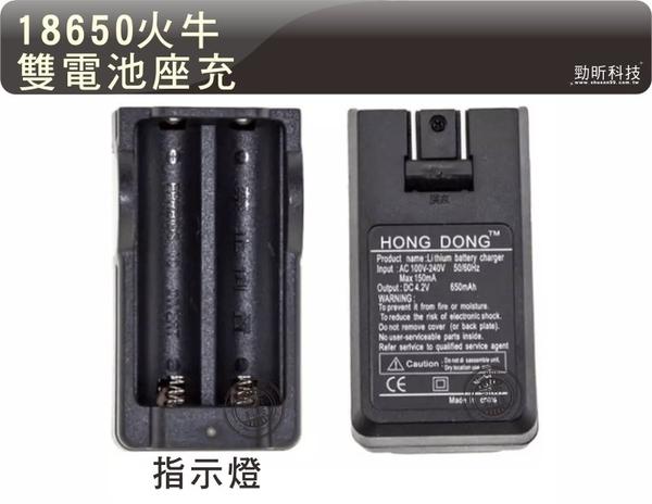 【世明國際】18650 鋰電池雙槽充電器 超快速充電 18650電池座充