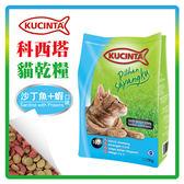 【力奇】科西塔 貓飼料/貓乾糧-沙丁魚+蝦口味 1kg *18包組-1530元【維護泌尿道健康】(A002E11-5)