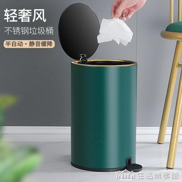家用垃圾桶輕奢客廳創意不銹鋼有蓋腳踏式衛生間臥室腳踩帶蓋簡約 NMS樂事館新品