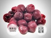 【誠麗莓果】急速冷凍紅櫻桃300克 全館商品799免運